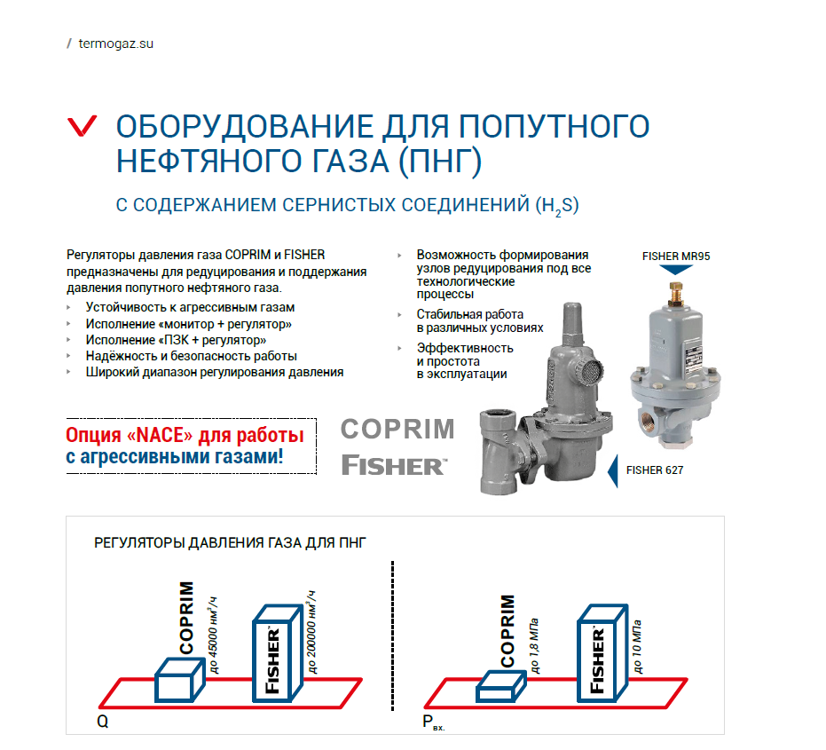 Регуляторы давления попутный нефтяной газ (регулятор для ПНГ)